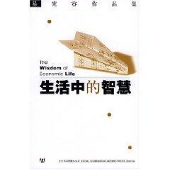 life wisdom(Chinese Edition): YI XIAN RONG