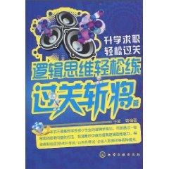 logical thinking. easy to practice: through the trials Posts(Chinese Edition): YU LEI DENG