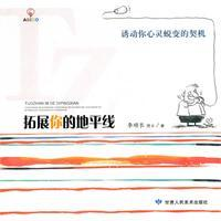 expand your horizon(Chinese Edition): LI SHUN CHANG