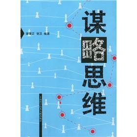 Strategic Thinking(Chinese Edition): XIE XIE ZHENG XIE JI