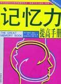 memory improved manual(Chinese Edition): AI LI KE