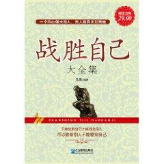 beat their big Collection (Value Gold Edition)(Chinese: ZHAO FAN YU