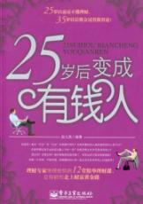 25 year-old turned to the rich(Chinese Edition): ZHAO FAN YU