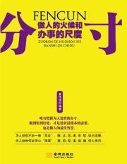 measured: life and work of the scale of the furnace(Chinese Edition): HUANG CHUAN SONG
