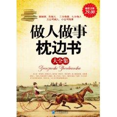 work and life. The Pillow Book Great: ZHAO FAN YU