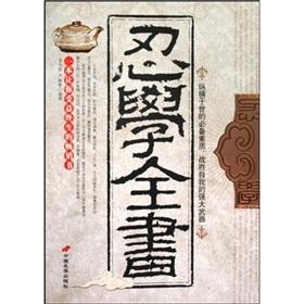 tolerance study book(Chinese Edition): SI MA ZHE LU SHENG FENG