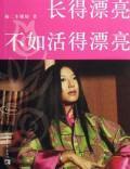 live pretty than beautiful(Chinese Edition): YANG ER CHE NA MU