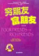 poor friends. and rich friends(Chinese Edition): WANG JING