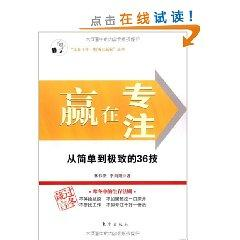 win in focus: from the simple to the extreme of 36 technical(Chinese Edition): LIN WEI XIAN LI ...