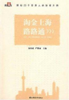 gold Shanghai Passepartout: Secret of ordinary people get rich in 23 road(Chinese Edition): JIN LE ...
