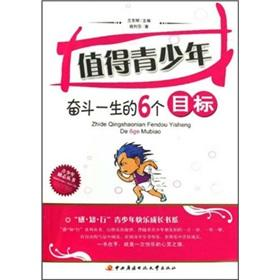 young people fighting life worth Goal 6(Chinese Edition): YAO LI FEN LAN DONG HUI