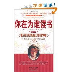 whom you read (Q2): Achievements best of his(Chinese Edition): SHANG YANG
