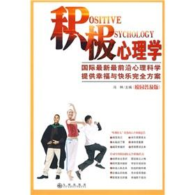 Positive Psychology (campus popular version)(Chinese Edition): FENG LIN
