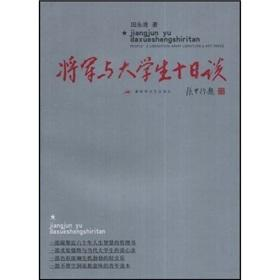 general and college students Decameron(Chinese Edition): TIAN YONG QING