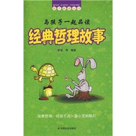 with your child and read of the classic philosophical stories(Chinese Edition): ZHANG QIN