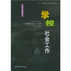 School of Social Work(Chinese Edition): FAN MING LIN