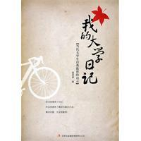 my college journal: Contemporary Self Education(Chinese Edition): GE MING RONG
