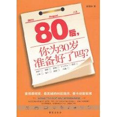 80 after you ready for the 30-year-old?(Chinese Edition): ZHANG XIAO HENG