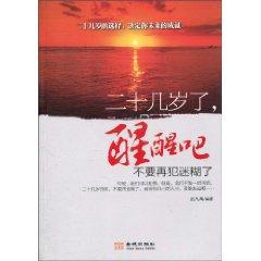 twenties. and forget it: Do not make: ZHAO FAN YU