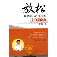 Relaxation: body and mind relaxation methods 89(Chinese: LIU JING LAN