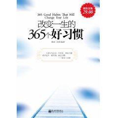 365 change a good life habit(Chinese Edition): YA SE ZHANG YAN