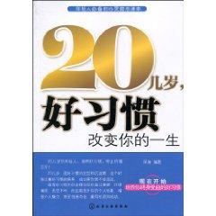 20 age. good habits change your life(Chinese Edition): SHEN HAI