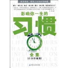 habits affect your life Complete(Chinese Edition): LI XUE