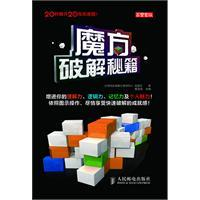 cube crack Cheats(Chinese Edition): LU JIA HONG
