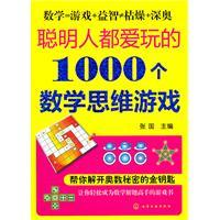 smart people love to play in the 1000 Mathematical Thinking Games(Chinese Edition): ZHANG GUO