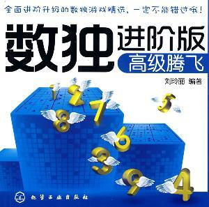 Sudoku Advanced Edition: High take-off(Chinese Edition): LIU LING LI