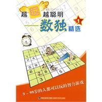 play smarter more: Featured Sudoku 1(Chinese Edition): YUE WAN YUE CONG MING SHU DU JING XUAN)XIE ...