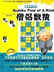 monks Sudoku(Chinese Edition): HE LAN)JokerFeatureSerivce