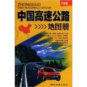 highway Atlas of China imitation ( 2011)(Chinese Edition): HU NAN DI TU CHU BAN SHE