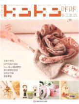 Kaka hand life 26 (comes with a large papier-mache former kind)(Chinese Edition): SHOU YI SHI JI