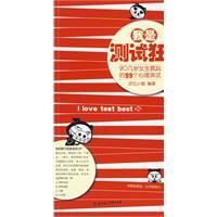 I was testing mad(Chinese Edition): ZHE WEI XIAO JIE