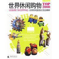 World Leisure Shopping TOP2000: the essence of world travel souvenirs(Chinese Edition): MO KE JI SHI