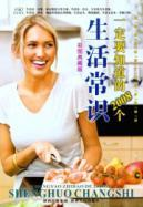 2008 must know the common sense of life(Chinese Edition): NIE BO QING DENG