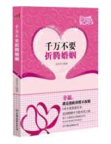 Do not toss the marriage(Chinese Edition): XIA QING HE