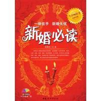 Wedding Readings (comes with VCD CD-ROM 1)(Chinese: LANG JING HE