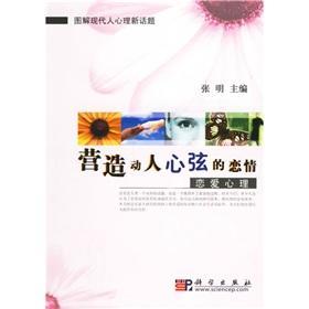create a touching romance: love psychology(Chinese Edition): ZHANG MING