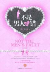 is not the fault of a man (Platinum Edition)(Chinese Edition): CHEN YI