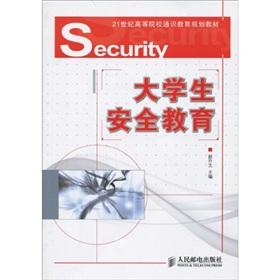 21 century higher education planning materials General: Student Safety Education(Chinese Edition): ...