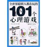 smart people around the world are playing a psychological game 101(Chinese Edition): NAO LI CHUANG ...