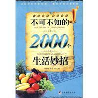 2000 must know the life of coup(Chinese Edition): WANG XIAO MEI ZHANG JING