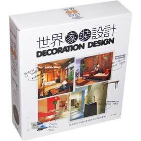 World Decoration Design (Set of 4 volumes) (with DVD disc 4)(Chinese Edition): ZHONG YING LIANG PIN