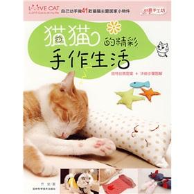 Creative Workshop Manual: Cat s hand to make life wonderful (unique detailed steps for creative ...