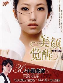 beauty awakening(Chinese Edition): XIAO KAI LAO SHI