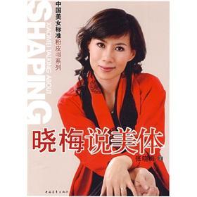 Xiaomei said Body(Chinese Edition): ZHANG XIAO MEI
