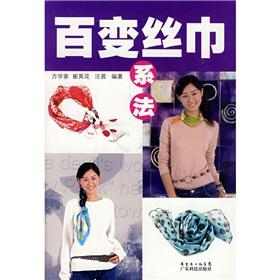 Variety scarf-line(Chinese Edition): FANG XUE JIA