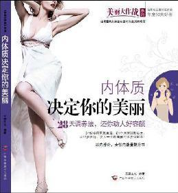 decision within the body of your beautiful(Chinese Edition): SAN CAI WEN HUA